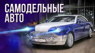 Самодельные автомобили (фотографии и видео) всего мира