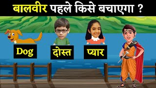 बालवीर किसे बचाएगा   Baal Veer-बालवीर Hindi paheliya   Jasoosi Paheliyan   Riddles in Hindi
