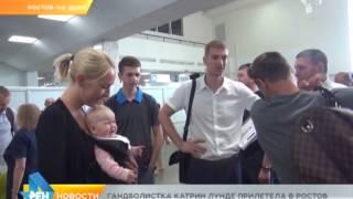 Гандболистка Катрин  Лунде прилетела в Ростов