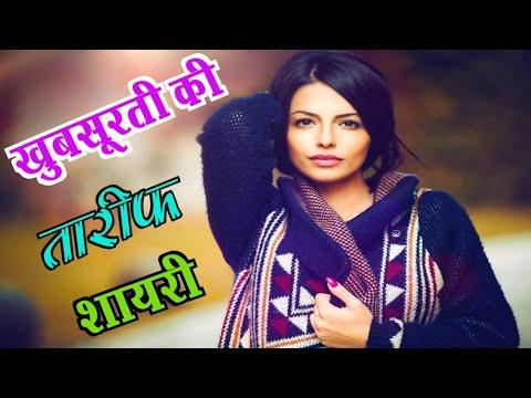 खुबसूरती की तारीफ़ शायरी🌹 खुबसूरती पर बेहतरीन शायरी  हुस्न की तारीफ़ शायरी  Khubsurati Hindi Shayri