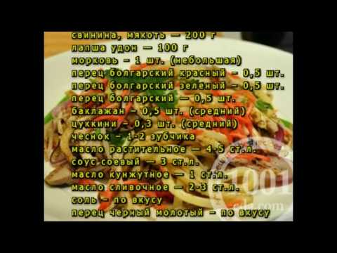 Удон рецепт