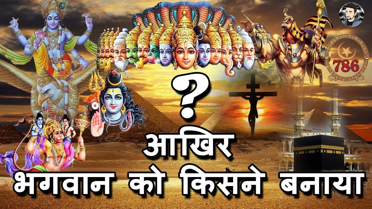 Who Created God ?