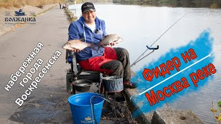 Рыбалка на Фидер в Воскресенске на Москве реке
