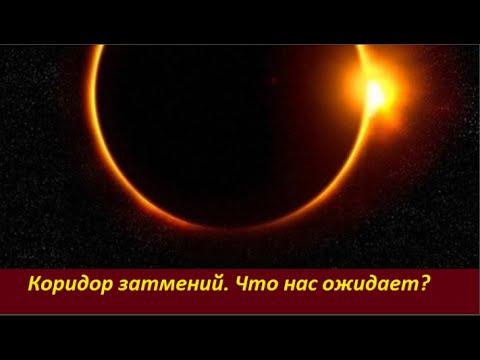 Черное Солнце взойдет на небе. Коридор затмений.  №  2064