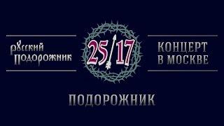 """25/17 """"Русский подорожник. Концерт в Москве"""" 04. Подорожник"""
