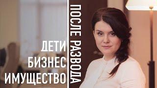 видео имущество детей | Библиотека адвоката Жарова