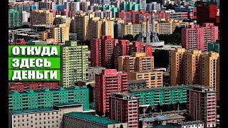 За счет чего живет Северная Корея