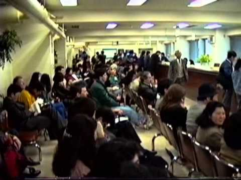 (1992) Otemachi Immigration Office