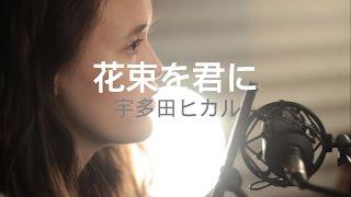 宇多田ヒカルさんが戻ってきました!ドラマ、とと姉ちゃんの主題歌のシ...