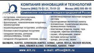 Комплексное оснащение складов и предприятий в России - Компания инноваций и технологий(, 2012-10-25T08:41:13.000Z)