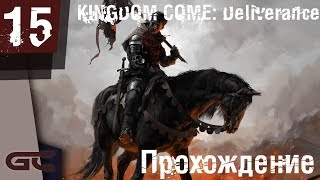 KINGDOM COME: Deliverance ● Прохождение #15 ● РАССЛЕДОВАНИЕ