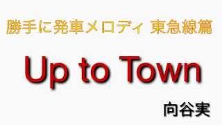 向谷実 Up to Town