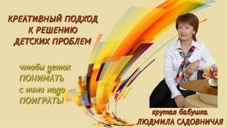 ИНТРО для проекта Крутая бабушка Людмила Садовничая