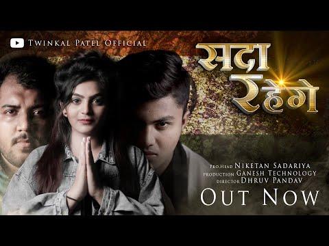 Sada Rahenge | Twinkal Patel | Om Baraiya | Ankit Goyal | New Hindi song | New Song 2020 | Toreto