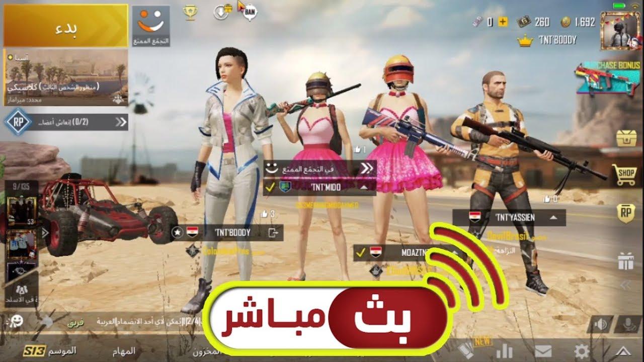بث مباشر ببجي موبايل pubg mobile