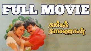 Thanga Thamaraigal - Tamil Full Movie | Arjun, Rupini | Ilaiyaraaja