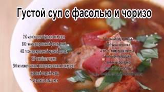Супы рецепты видео.Густой суп с фасолью и чоризо