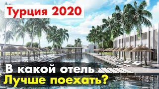 Лучшие отели для отдыха в Турции 2020 Соотношение цены качества