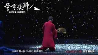 北京國家大劇院《風雪夜歸人》
