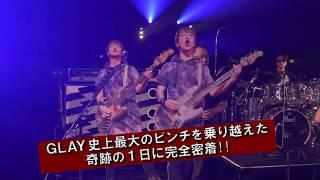 GLAY HIGHCOMMUNICATIONS TOUR 2017 -Never Ending Supernova-」4月25日...
