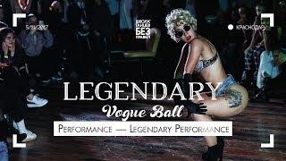 Perfomance | Legendary Vogue Ball | #ШТБП