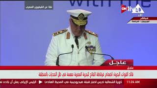 كلمة قائد القوات البحرية المصرية خلال مراسم تسلم مصر الفرقاطة