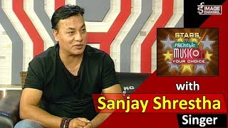 Stars on Music of Your Choice with Sanjay Shrestha , Singer - 2074 - 12 - 28