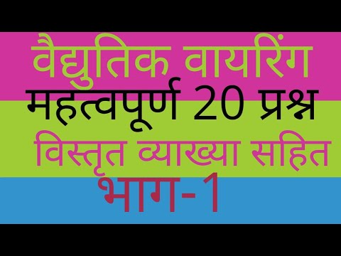 electrical wiring objective questions answer in hindi wiring mcq rh youtube com basic electrical wiring quiz questions with answers home wiring questions and answers