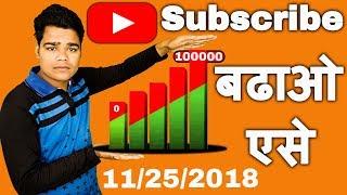 How To Increase Subscribe Youtube || Subscribe Kaise Badhaye || Subscriber thumbnail