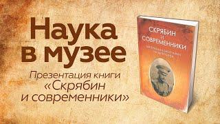 Наука в музее // Скрябин и современники. Н.В. Шперлинг