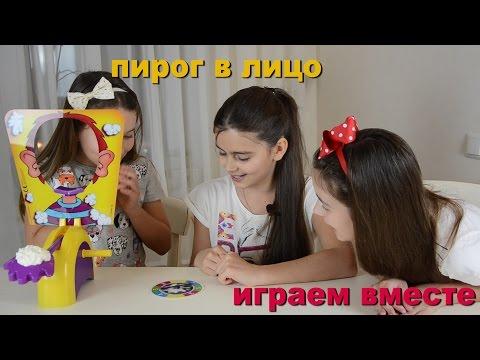 Видео Купить игру пирог