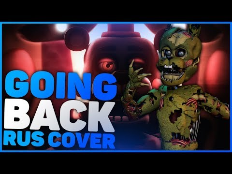 GOING BACK | Five Nights At Freddy's Song {Feat. Thet_MusicalWave} [Rus cover]