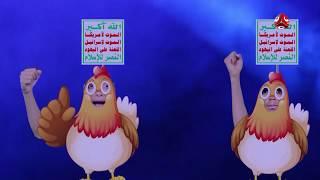 اغنية شعار الفرخة لمحمد الربع | عاكس خط 6