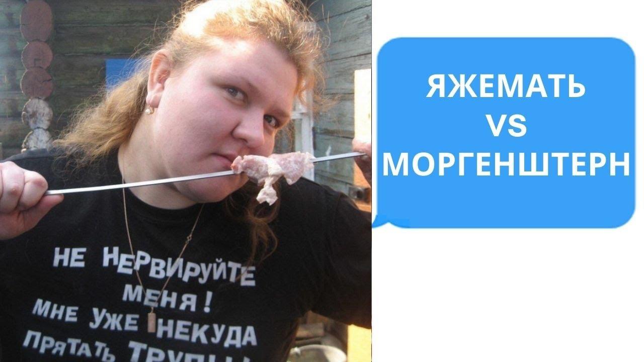 Яжемать против Моргенштерна. Яжемать истории.