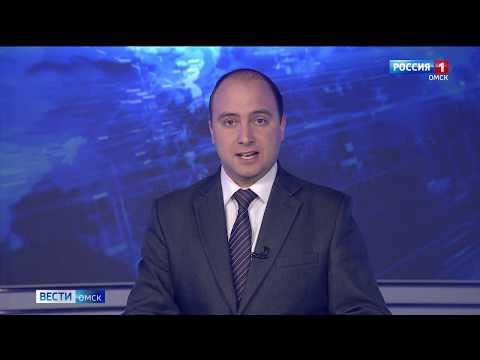 """Вести Омск"",  итоги дня от 27 мая 2020 года"