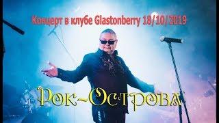Смотреть видео Рок-Острова в Glastonbery. Москва. 18.10.2019. онлайн