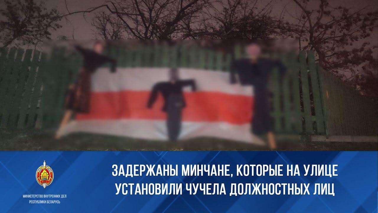 Задержаны минчане, которые на улице установили чучела должностных лиц
