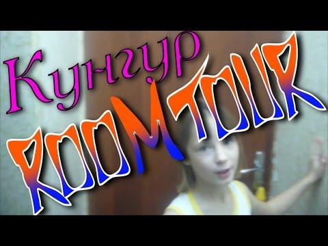 ROOM TOUR по гостинице в городе Кунгур