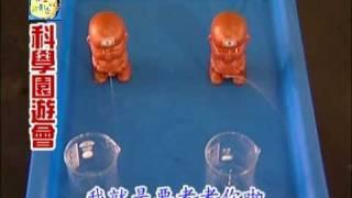 趣味科學影片:科學園遊會(二)-- 題目篇