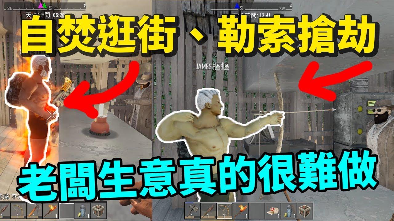 【7 days to die】哈士奇的遊戲日常(39)--燃燒生命照亮隊友!到哪都有人起火!