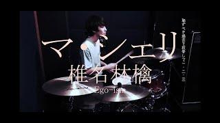 【叩いてみた】椎名林檎 - マ・シェリ