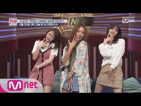 Mnet TMI NEWS [6회/D-DAY] 배윤정 쌤도 떨게한! EXID 역대급 사제 ′위아래′ 퍼포먼스 오늘 저녁 9시 190530 EP.6