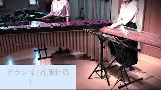 【斉藤壮馬】「デラシネ」 マリンバと箏で演奏してみた