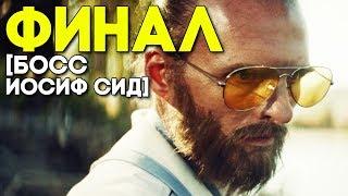БОСС ИОСИФ СИД [ФИНАЛ ИГРЫ] ► Far Cry 5 Прохождение на русском на ПК ► КОНЦОВКА