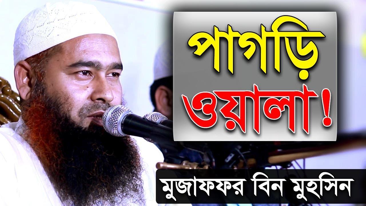 পাগড়ি ওয়ালা! | মুজাফফর বিন মহসিন ওয়াজ | muzaffar bin mohsin new waz