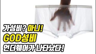 [2nd] 오마이 갓성비! 남성용 언더웨어 드로즈 - …