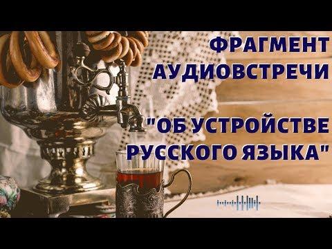 Фрагмент аудиозаписи Открытого урока Русской Школы Русского Языка «Самовар» от 16.11.2019 г.