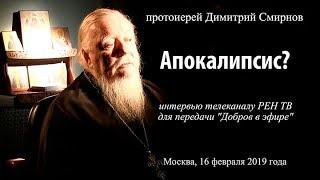 Протоиерей Димитрий Смирнов. Апокалипсис?