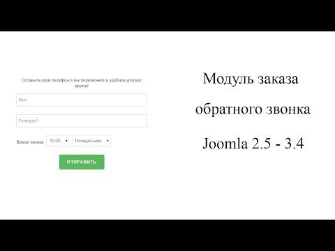 Модуль обратного звонка для Joomla 2.5 - 3.x