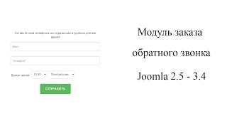 видео Обратный звонок callback для joomla 3, модуль и форма обратный звонок для joomla 3